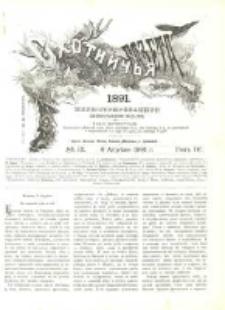 """Охотничья Газета : Еженедѣльное Приложеніе къ Журналу """"Природа и Охота"""" 1891 No15"""