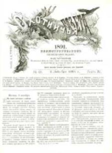 """Охотничья Газета : Еженедѣльное Приложеніе къ Журналу """"Природа и Охота"""" 1891 No48"""