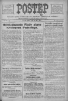 Postęp: narodowe pismo katolicko-ludowe niezależne pod każdym względem 1917.07.20 R.28 Nr162