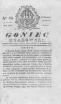 Goniec Krakowski: dziennik polityczny, historyczny i literacki. 1830.06.19 nr73
