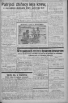 """Nowy Kurjer: dawniej """"Postęp"""" 1932.07.15 R.43 Nr160"""