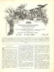 """Охотничья Газета : Еженедѣльное Приложеніе къ Журналу """"Природа и Охота"""" 1891 No23"""